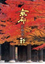 京都彩時記 秋(通常)(DVD)