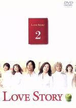 Love Story 2(通常)(DVD)