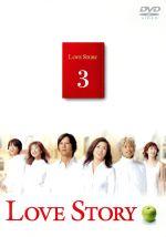 Love Story 3(通常)(DVD)