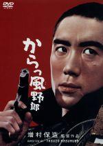 からっ風野郎(通常)(DVD)