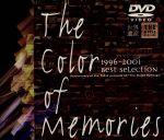 世界遺産「THE COLOR OF MEMORIES」1996-2001 Best Selection(通常)(DVD)