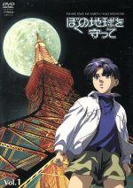 ぼくの地球を守って Vol.1(通常)(DVD)