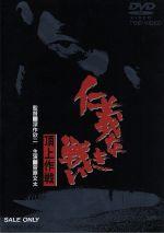仁義なき戦い 頂上作戦(通常)(DVD)