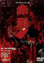 仮面の忍者 赤影 第一部 金目教篇(通常)(DVD)
