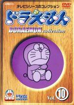 ドラえもんコレクション Vol.10(通常)(DVD)
