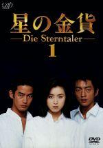 星の金貨 VOL.1(通常)(DVD)