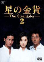 星の金貨 VOL.2(通常)(DVD)