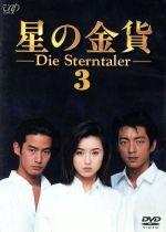 星の金貨 VOL.3(通常)(DVD)