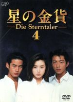 星の金貨 VOL.4(通常)(DVD)