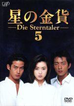 星の金貨 VOL.5(通常)(DVD)