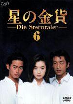 星の金貨 VOL.6(通常)(DVD)