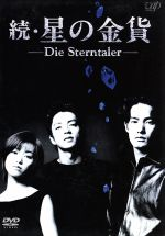 続・星の金貨 DVD-BOX(外箱付)(通常)(DVD)