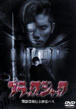 ブラック・ジャック(通常)(DVD)