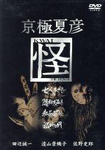 京極夏彦 怪 DVD-BOX(三方背BOX、特典ディスク付)(通常)(DVD)