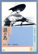裸の島(通常)(DVD)