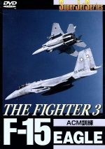 F-15 EAGLE THE FIGHTER(3)(通常)(DVD)