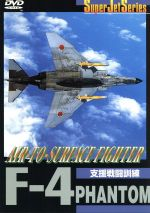F-4 PHANTOM AIR-TO-SURFACE FIGHTER(通常)(DVD)