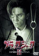 ブラック・ジャック Ⅱ~天才女医のウエディングドレス~(通常)(DVD)