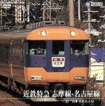 近鉄特急 志摩線-名古屋線(通常)(DVD)