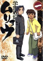 学園戦記ムリョウ 一(通常)(DVD)