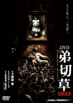 弟切草 特別版 インタラクティブエディション(通常)(DVD)