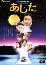 あした デラックス版(通常)(DVD)
