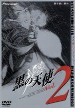 黒の天使 Vol.2 デラックス版(通常)(DVD)