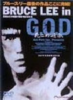 BRUCE LEE in G.O.D 死亡的遊戯(通常)(DVD)