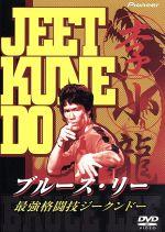 ブルース・リー 世界最強格闘技ジークンドー(通常)(DVD)