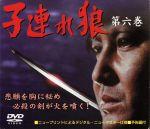 子連れ狼 第六巻 DVD-BOX(スリーブケース付)(通常)(DVD)