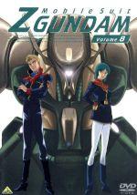 機動戦士Zガンダム 8(通常)(DVD)