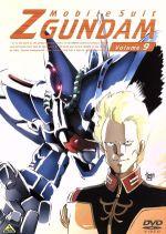 機動戦士Zガンダム 9(通常)(DVD)