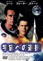 宇宙への選択(通常)(DVD)
