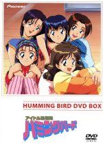 アイドル防衛隊ハミングバード DVD-BOX(通常)(DVD)