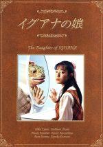 イグアナの娘 The Daughter of IGUANA DVD-BOX(通常)(DVD)