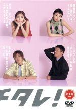 カバチタレ!<完全版> DVD-BOX(通常)(DVD)