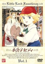 小公子セディ 1(通常)(DVD)