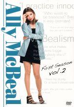 アリー my Love(Ally McBeal) ファースト・シーズン DVD-BOX vol.2(三方背BOX付)(通常)(DVD)