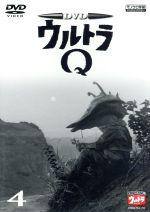 ウルトラQ 4 デジタルウルトラシリーズ(通常)(DVD)