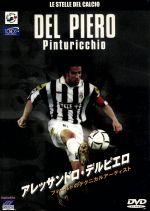 アレッサンドロ・デルピエロ(通常)(DVD)