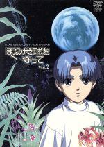 ぼくの地球を守って Vol.2(通常)(DVD)
