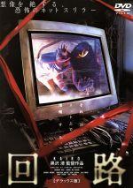 回路 デラックス版(通常)(DVD)