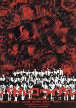 バトル・ロワイアル(通常)(DVD)