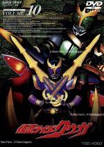 仮面ライダークウガ Vol.10(通常)(DVD)