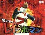 愛の戦士レインボーマン 1(通常)(DVD)