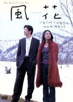 風花 Kaza-hana(通常)(DVD)