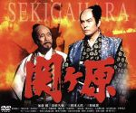 関ヶ原(通常)(DVD)