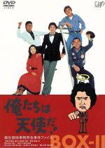 俺たちは天使だ! 麻生探偵事務所全事件ファイルⅡ(通常)(DVD)