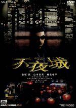 不夜城(通常)(DVD)