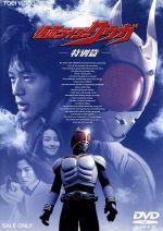 仮面ライダークウガ 特別篇(通常)(DVD)
